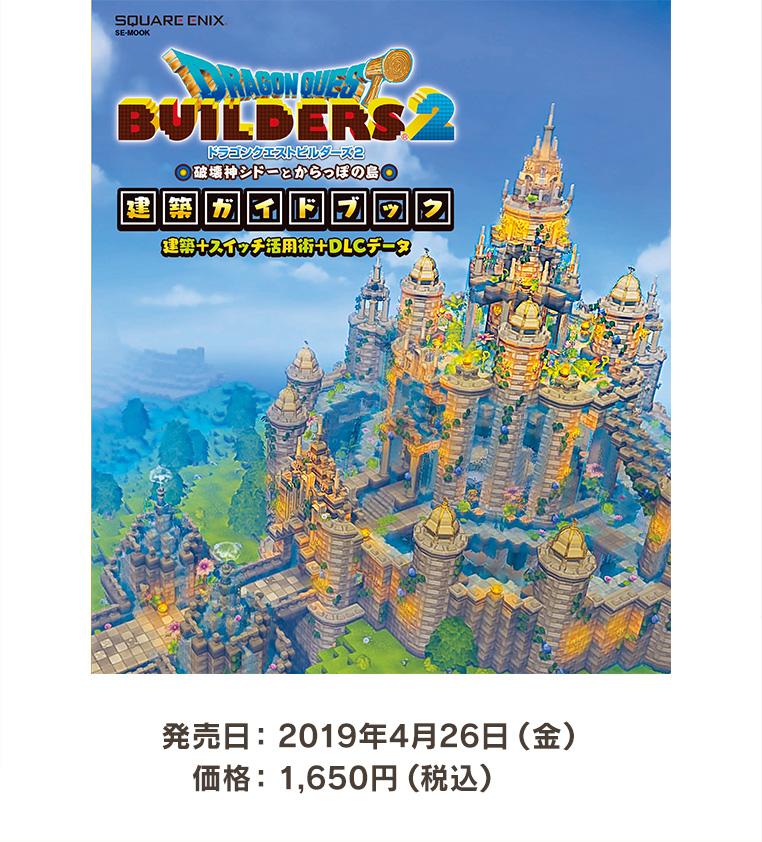 発売日:2019年4月26日(金) 定価:1,650円(税込)
