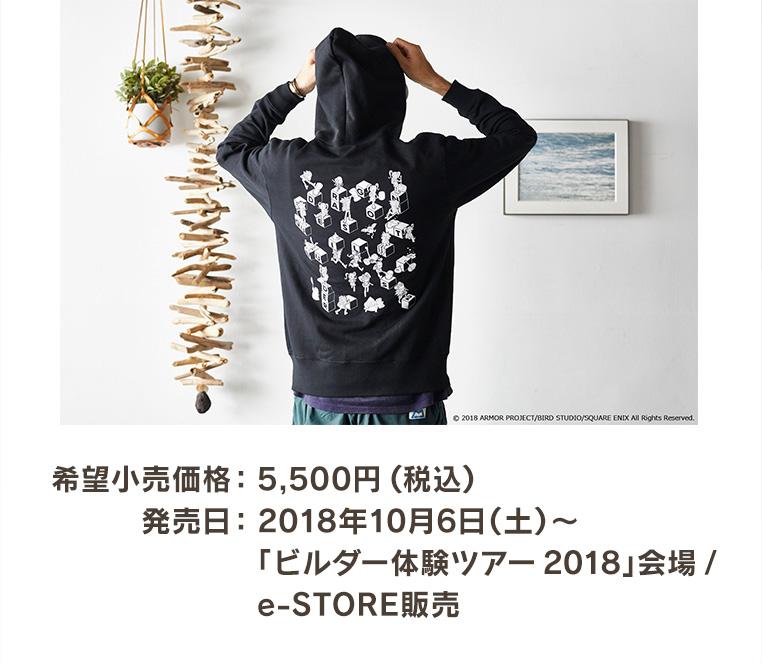 希望小売価格:5,500円(税込) 発売日:2018年10月6日(土)~ 「ビルダー体験ツアー2018」会場 / e-STORE販売