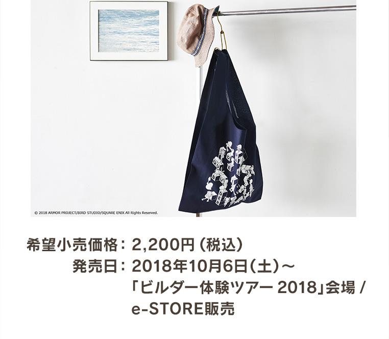 希望小売価格:2,200円(税込) 発売日:2018年10月6日(土)~ 「ビルダー体験ツアー2018」会場 / e-STORE販売