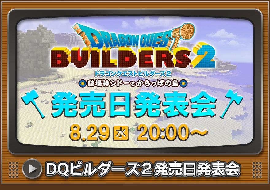 DQビルダーズ2発売日発表会