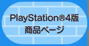 PlayStation®4版商品ページ