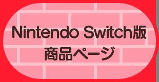 Nintendo Switch版商品ページ
