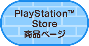 PlayStation™ STORE商品ページ