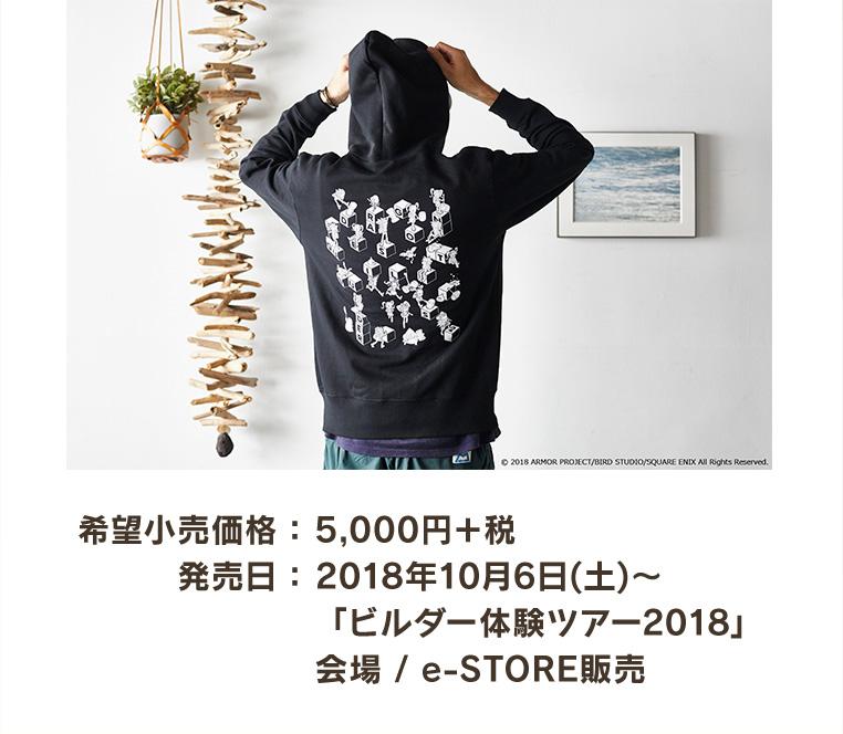 希望小売価格:5,000円+税 発売日:2018年10月6日(土)~ 「ビルダー体験ツアー2018」会場 / e-STORE販売