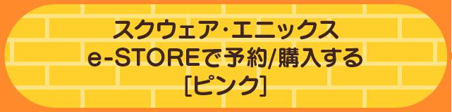 スクウェア・エニックスe-STOREで予約/購入する[ピンク]