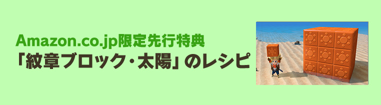 Amazon.co.jp限定先行特典「紋章ブロック・太陽」のレシピ