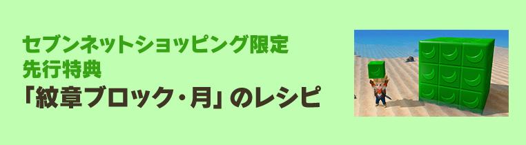 セブンネットショッピング限定先行特典「紋章ブロック・月」のレシピ