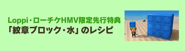 Loppi・ローチケHMV限定先行特典「紋章ブロック・水」のレシピ