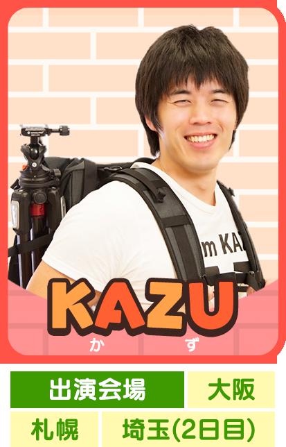 KAZU 出演会場:大阪/札幌/埼玉(2日目)