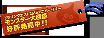 ドラゴンクエスト25thアニバーサリー モンスター大図鑑 好評発売中!!