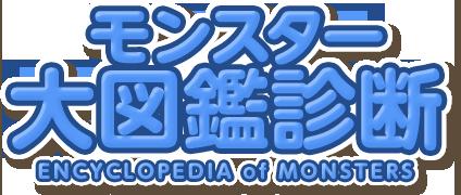 モンスター大図鑑診断