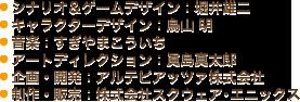 ● シナリオ&ゲームデザイン:堀井雄二 ● キャラクターデザイン:鳥山 明 ● 音楽:すぎやまこういち ● アートディレクション:眞島真太郎 ● 企画・開発:アルテピアッツァ株式会社 ● 制作・販売:株式会社スクウェア・エニックス