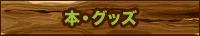 本・グッズ