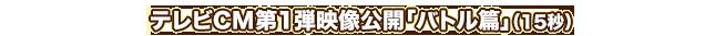 テレビCM第1弾映像公開「バトル篇」(15秒)