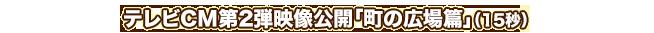 テレビCM第2弾映像公開「町の広場篇」(15秒)