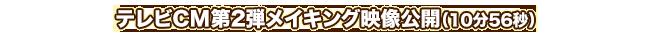 テレビCM第2弾メイキング映像公開(10分56秒)
