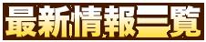 【2月26日~3月31日】セブンスポットで「ひかりのたて」が手に入る「トクベツな石版」を配信!
