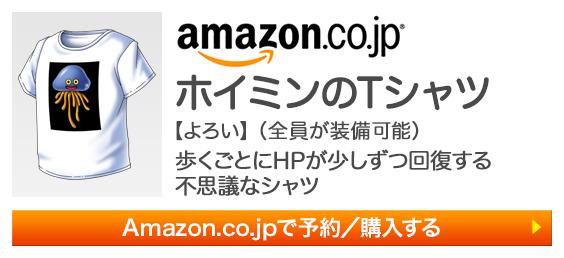 Amazon.co.jpで予約・購入する