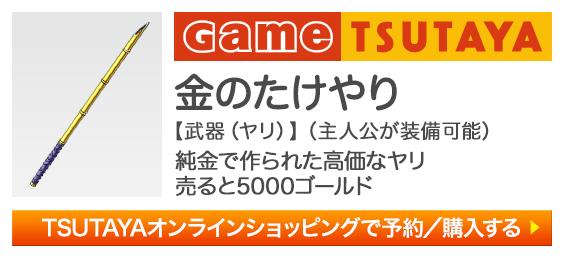 TSUTAYAオンラインショッピングで予約/購入する