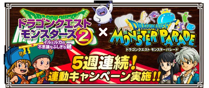 『ドラゴンクエストモンスターズ2』×『ドラゴンクエスト モンスターパレード』5週連続!連動キャンペーン実施!!