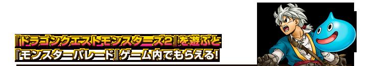 ★『ドラゴンクエストモンスターズ2』を遊ぶと『モンスターパレード』ゲーム内でもらえる!