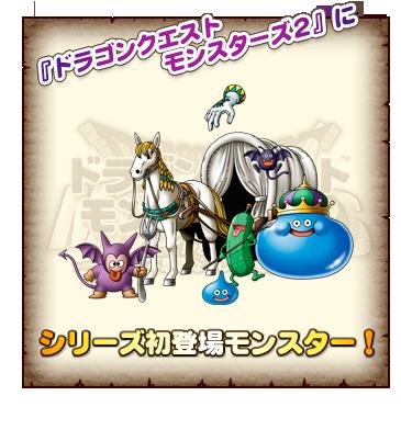 『ドラゴンクエストモンスターズ2』にシリーズ初登場モンスター!