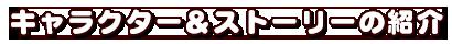 キャラクター&ストーリーの紹介