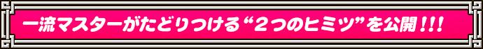 """一流マスターがたどりつける""""2つのヒミツ""""を公開!!!"""