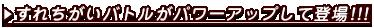 すれちがいバトルがパワーアップして登場!!!
