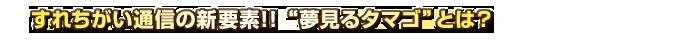 """すれちがい通信の新要素!!""""夢見るタマゴ""""とは?"""