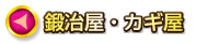 ■鍛冶屋・カギ屋