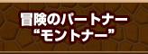 """冒険のパートナー""""モントナー"""""""