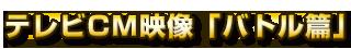 テレビCM映像「バトル篇」