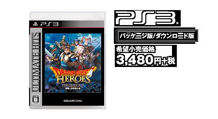 PS3® [パッケージ版/ダウンロード版] 希望小売価格3,480円+税