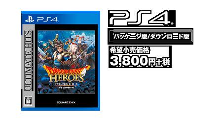 PS4® [パッケージ版/ダウンロード版] 希望小売価格3,800円+税