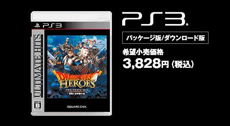 PS3® [パッケージ版/ダウンロード版] 希望小売価格3,828円(税込)