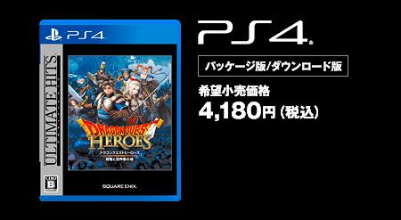 PS4® [パッケージ版/ダウンロード版] 希望小売価格4,180円(税込)
