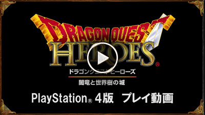 PlayStation®4 プレイ動画