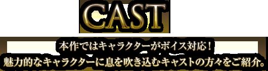 CAST 本作ではキャラクターがボイス対応!魅力的なキャラクターに息を吹き込むキャストの方々をご紹介。