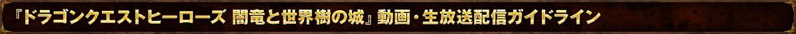 『ドラゴンクエストヒーローズ 闇竜と世界樹の城』動画・生放送配信ガイドライン