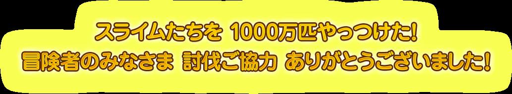 スライムたちを 1000万匹やっつけた!冒険者のみなさま 討伐ご協力 ありがとうございました!
