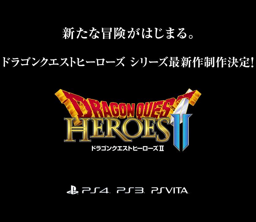 【速報】ドラゴンクエストヒーローズ2、制作決定!!PS4始まりすぎワロタwwwww