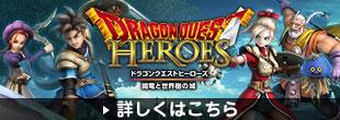 『ドラゴンクエストヒーローズ 闇竜と世界樹の城』詳しくはこちら