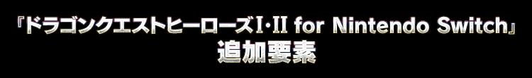 『ドラゴンクエストヒーローズI・II for Nintendo Switch』の追加要素