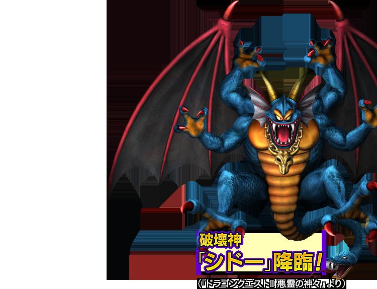 破壊神「シドー」が登場!(『ドラゴンクエストII 悪霊の神々』より)