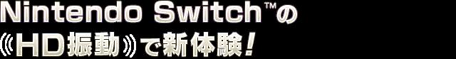 Nintendo Switch™のHD振動で新体験!