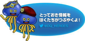 とっておき情報をぼくたちがつぶやくよ! @DQ_HEROES