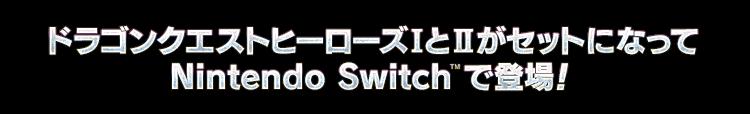 ドラゴンクエストヒーローズIとIIセットになってNintendo Switch™で登場!