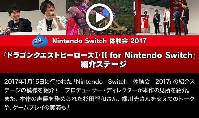 【Nintendo Switch 体験会 2017】『ドラゴンクエストヒーローズI・II for Nintendo Switch』紹介ステージ 2017年1月15日に行われた「Nintendo Switch 体験会 2017」の紹介ステージの模様を紹介!プロデューサー・ディレクターが本作の見所を紹介。また、本作の声優を務められた杉田智和さん、緑川光さんを交えてのトークや、ゲームプレイの実演も!