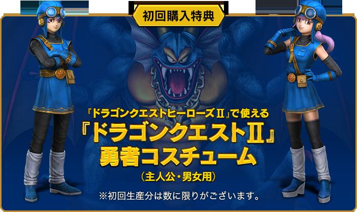 【初回購入特典】『ドラゴンクエストヒーローズII』で使える『ドラゴンクエストII』勇者コスチューム(主人公・男女用)※初回生産分は数に限りがございます。